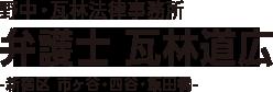 野中・瓦林法律事務所 弁護士 瓦林道広 -新宿区  市ヶ谷・四谷・飯田橋-