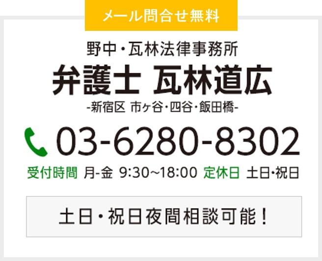 弁護士 瓦林道広 TEL:03-6280-8302